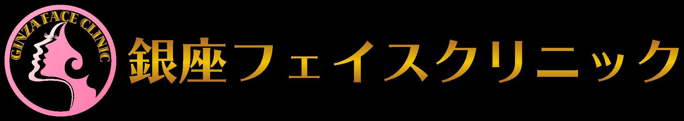 小顔整形・輪郭整形専門の美容外科 / 銀座フェイスクリニック