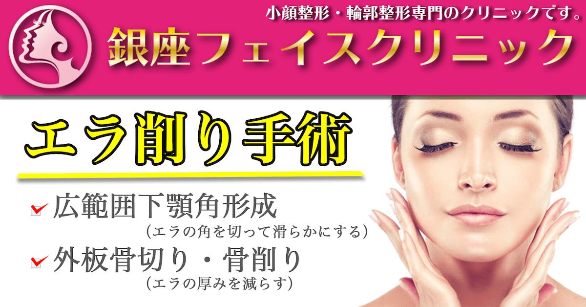 エラ削り手術のトップ画像|小顔・輪郭美容整形の銀座フェイスクリニック