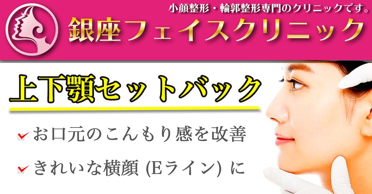 上下顎セットバック症例写真|TOP画像