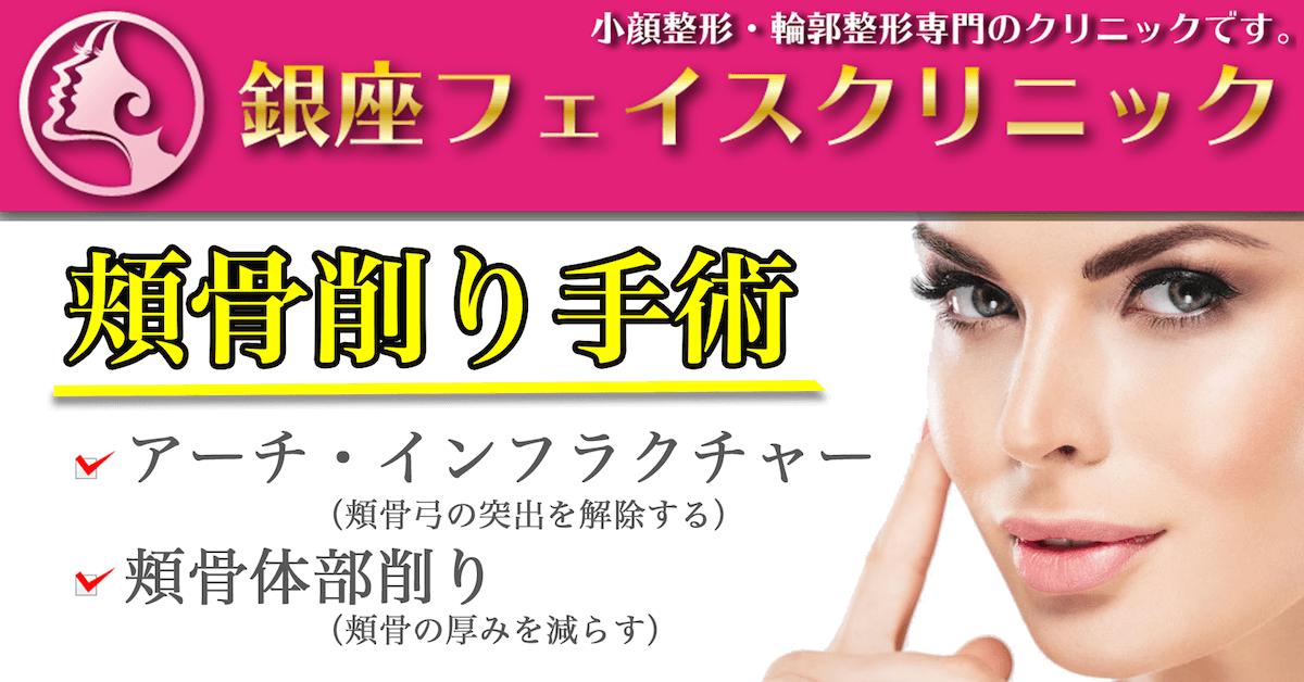 頬骨削り手術のトップ画像|東京銀座の小顔・輪郭美容整形「銀座フェイスクリニック」