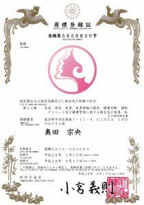 商標登録第5858830号銀座フェイスクリニック(ロゴ)1