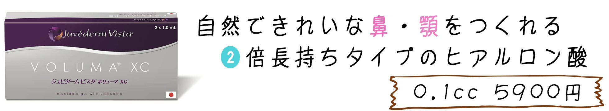 ボリューマXC(VOLUMA XC)0.1ccc5900円バナー
