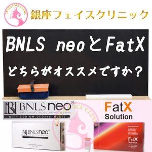 BNLS neo と FatX、どちらがオススメですか?