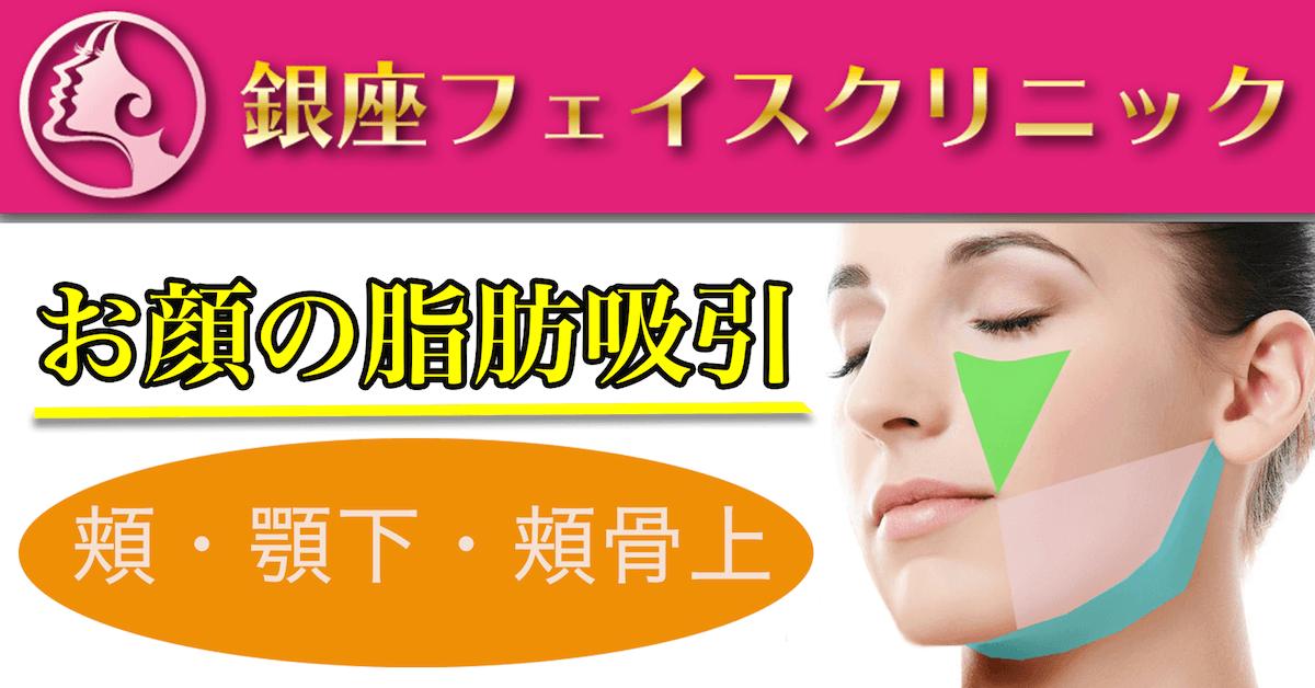 お顔の脂肪吸引(頬・顎下・頬骨上)|トップ画像