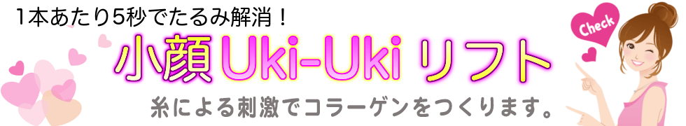 Uki-Ukiリフトのバナー