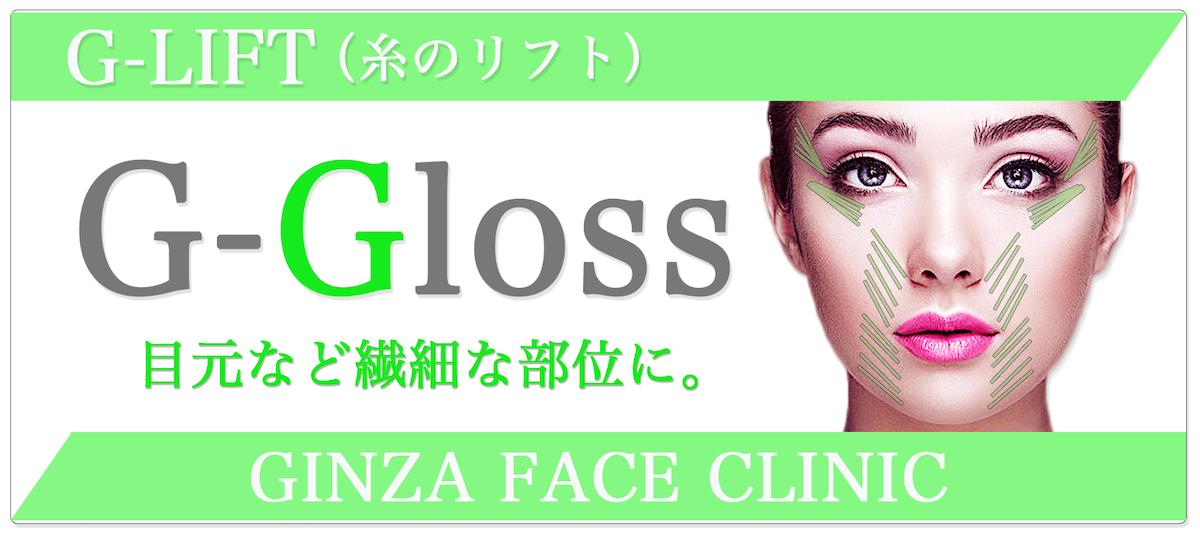 G-Glossのトップ画像