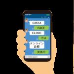 オンライン診療画面