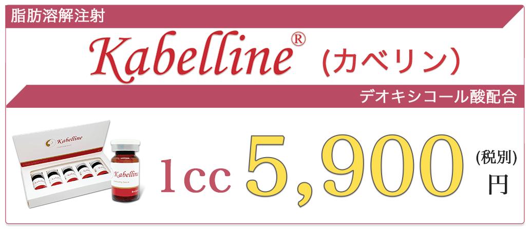 カベリン1cc5,900円